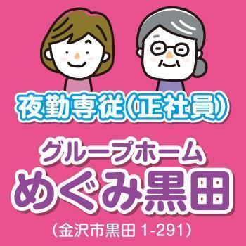 夜勤専従介護スタッフ(正社員)/グループホーム めぐみ黒田(株式会社 恵)