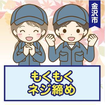 軽作業・製造【もくもくネジ締め】金沢市/ウイルフラップ株式会社