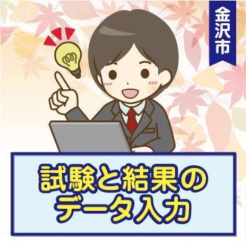 事務【試験と結果のデータ入力】金沢市/ウイルフラップ株式会社