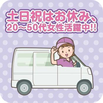 土日祝はお休み!【軽自動車で商品をお届け・交換するお仕事】/ダスキン金沢