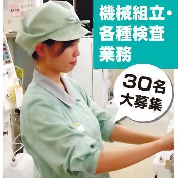 医療用機器の組立(長期のお仕事です☆工場未経験でもOK!)/シブヤEDI株式会社