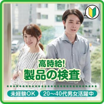 軽作業・未経験OK【高時給!製品の検査】白山市/株式会社メビウス