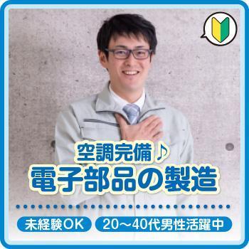 軽作業・未経験OK【空調完備♪電子部品の製造】かほく市/株式会社メビウス