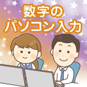 事務【数字のパソコン入力】金沢市/ウイルフラップ株式会社