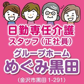 日勤専従介護スタッフ(正社員)/グループホーム めぐみ黒田(株式会社 恵)