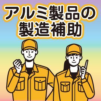 軽作業・製造【アルミ製品の製造補助】白山市/ウイルフラップ株式会社