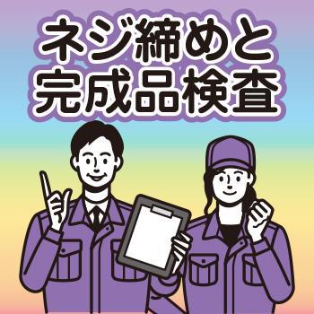 軽作業・製造【ネジ締めと完成品検査】金沢市/ウイルフラップ株式会社