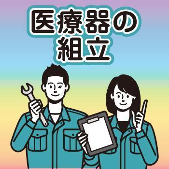 軽作業・製造【医療器の組立】金沢市/ウイルフラップ株式会社