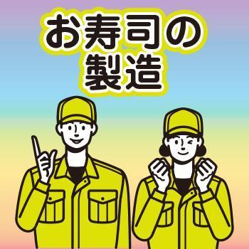 軽作業・製造【お寿司の製造】金沢市/ウイルフラップ株式会社