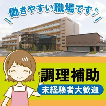 未経験者大歓迎【調理補助】/株式会社グリーンヘルスケアサービス