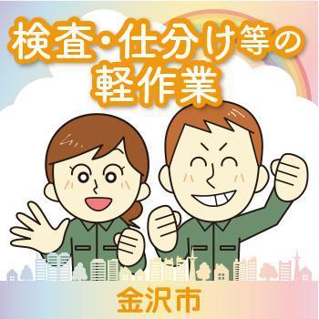 軽作業(検査・仕分け等)金沢市・未経験の方も大歓迎!!/株式会社 イスズ