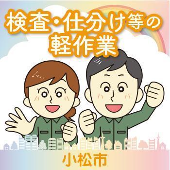 軽作業(検査・仕分け等)小松市・現地面接も受付中!/株式会社 イスズ