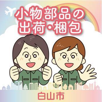 軽作業!小物部品の出荷・梱包(女性活躍中)白山市/株式会社 イスズ
