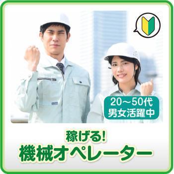 軽作業・未経験OK【稼げる!機械オペレーター】能美市/株式会社メビウス