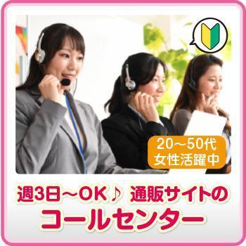 電話対応・未経験OK【週3日〜OK♪  通販サイトのコールセンター】金沢市/株式会社メビウス