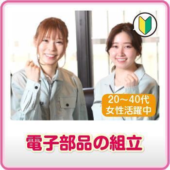 軽作業・未経験OK【電子部品の組立】かほく市/株式会社メビウス