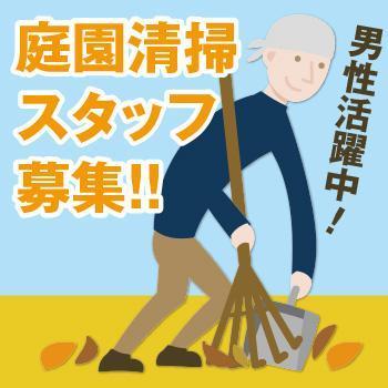 清掃・男性活躍中!【庭園清掃スタッフ】/株式会社 辻家庭園保存会