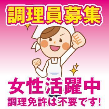 女性活躍中・調理師免許は不要です!【調理員】/金沢みなとホテル
