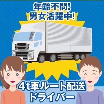 資格取得支援有!【4t車ルート配送ドライバー】/有限会社 中部生コン輸送