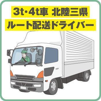 運送・ドライバー【3t・4t車 北陸三県ルート配送ドライバー】/株式会社 ソーコン