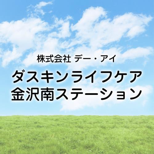 《採用3名》新規ケアスタッフ/株式会社 デー・アイ ダスキンライフケア金沢南ステーション