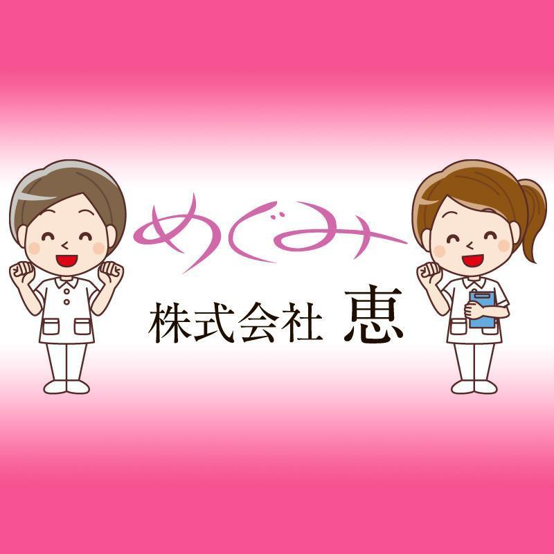 介護職員(正社員)/有料老人ホームめぐみ(株式会社恵)