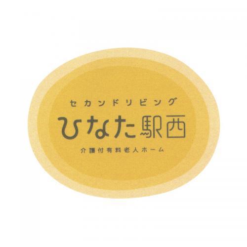 介護職員(正社員)/介護付有料老人ホーム  ひなた駅西