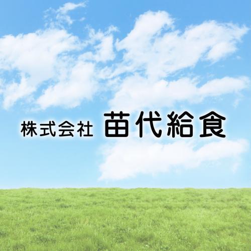 簡単な調理補助(正社員)/株式会社 苗代給食
