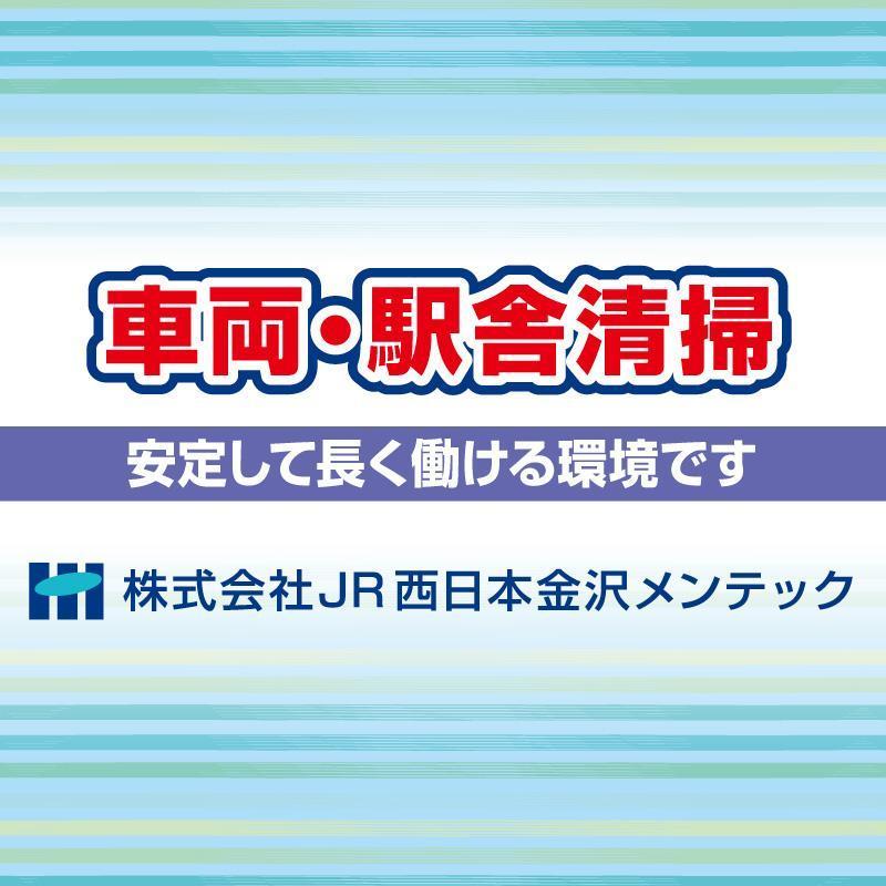 車両・駅舎清掃/株式会社JR西日本金沢メンテック(金沢第二事業所)