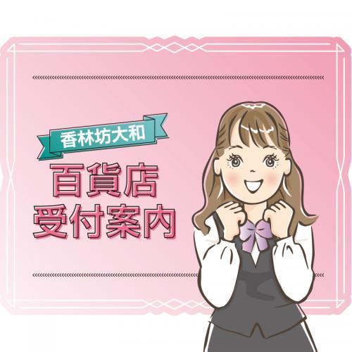 百貨店受付案内/株式会社ディンプル  金沢オフィス