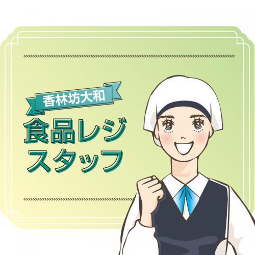 食品レジスタッフ/株式会社ディンプル  金沢オフィス