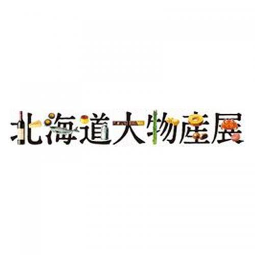 「北海道大物産展」食品販売スタッフ/めいてつ・エムザ