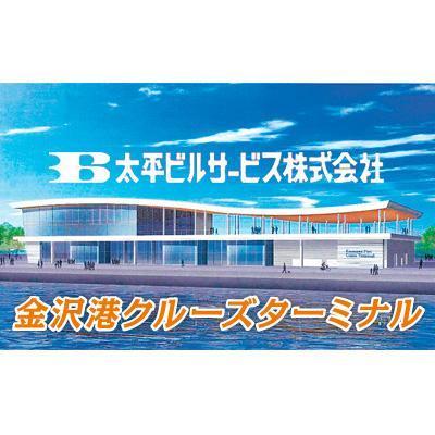 【金沢港クルーズターミナル】施設内清掃/太平ビルサービス株式会社