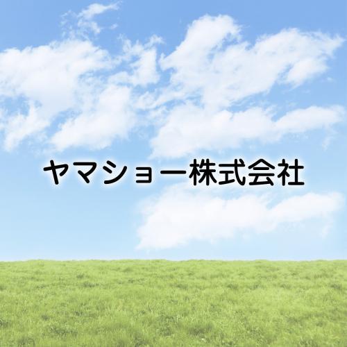 一般事務スタッフ/ヤマショー株式会社
