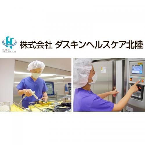 手術室の清掃業務/株式会社ダスキンヘルスケア北陸