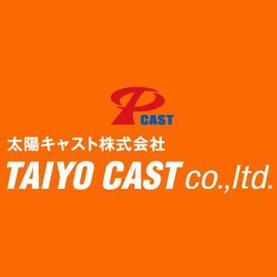 《急募》製品検査作業(パート)/太陽キャスト株式会社  金沢工場