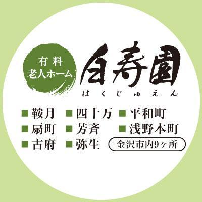 【パート】介護職員/有料老人ホーム  白寿園