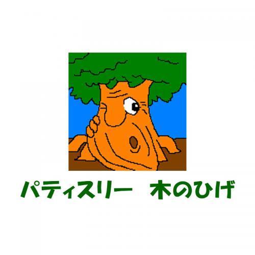 販売スタッフ/パティスリー  木のひげ