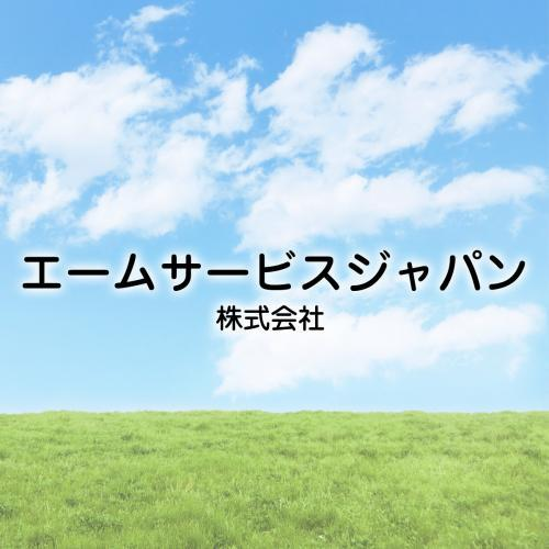洗い場(パート)/エームサービスジャパン株式会社