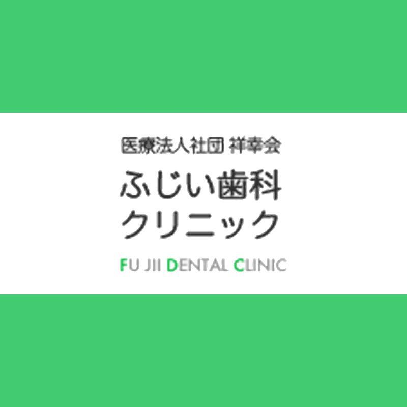 歯科衛生士/ふじい歯科クリニック