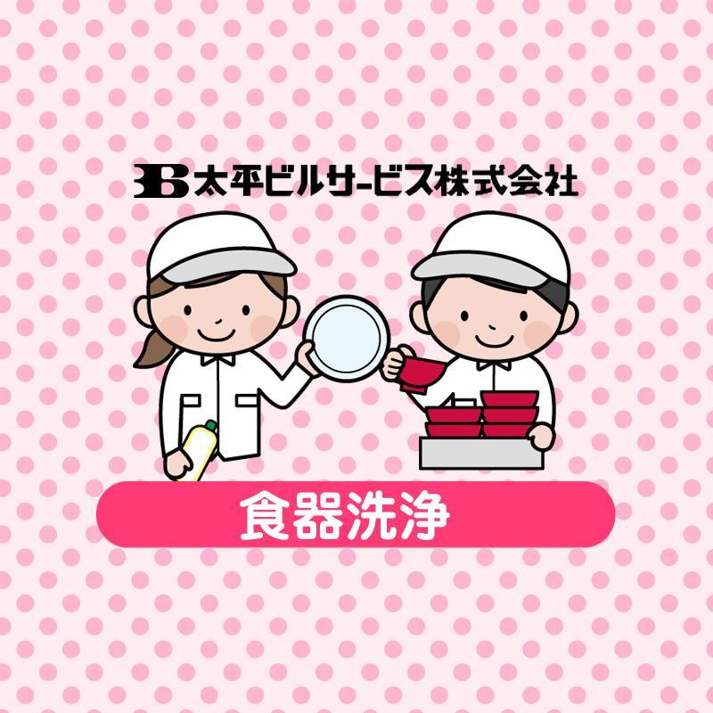【敬愛病院】食器洗浄/太平ビルサービス株式会社