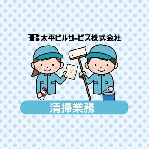 【リファーレ】清掃業務/太平ビルサービス株式会社