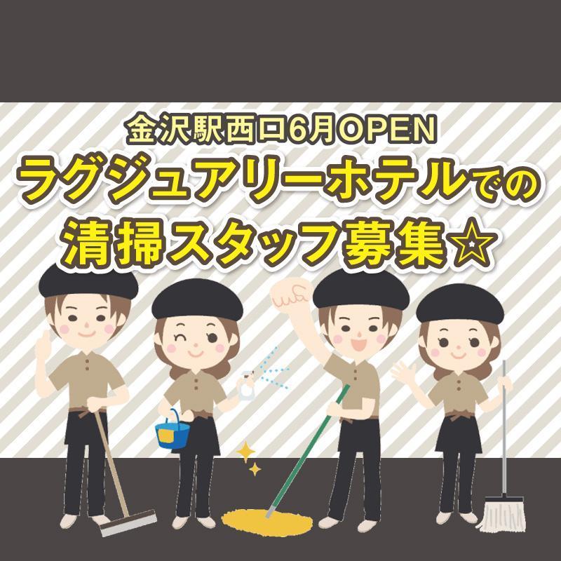 【6月に新規開業予定のブランドホテル】清掃スタッフ/アサヒ株式会社