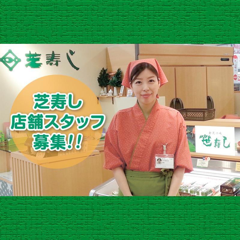 【芝寿しのさと店】店舗内調理補助作業/株式会社 芝寿し