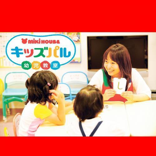 キッズパル講師/株式会社 ミキハウスアンド小学館プロダクション