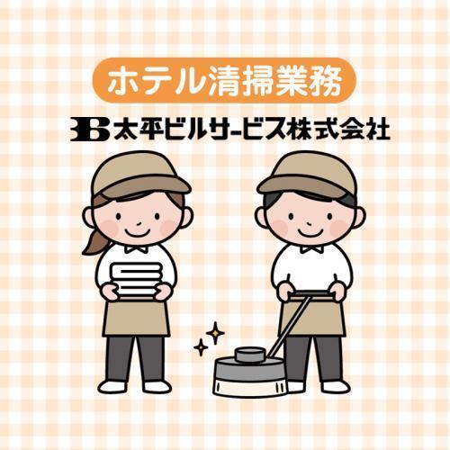 【ファーストホテル金沢】客室清掃/太平ビルサービス株式会社