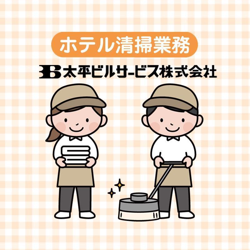 【ファーストホテル金沢】共用スペース清掃/太平ビルサービス株式会社