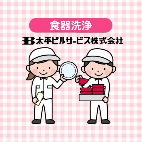 【大手町病院】食器洗浄/太平ビルサービス株式会社