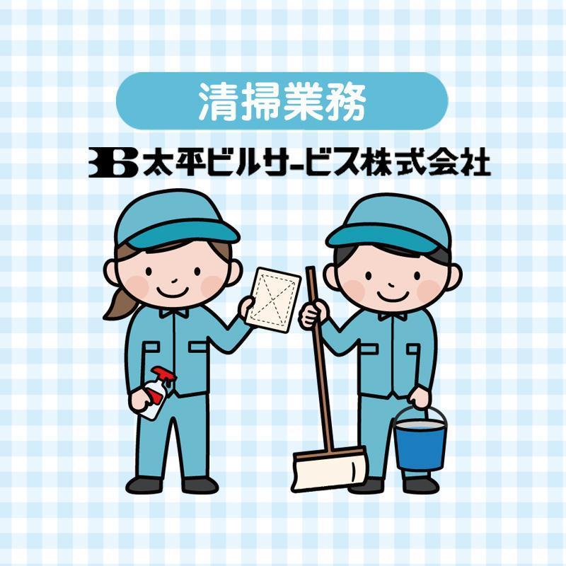 【庁舎内】清掃業務/太平ビルサービス株式会社