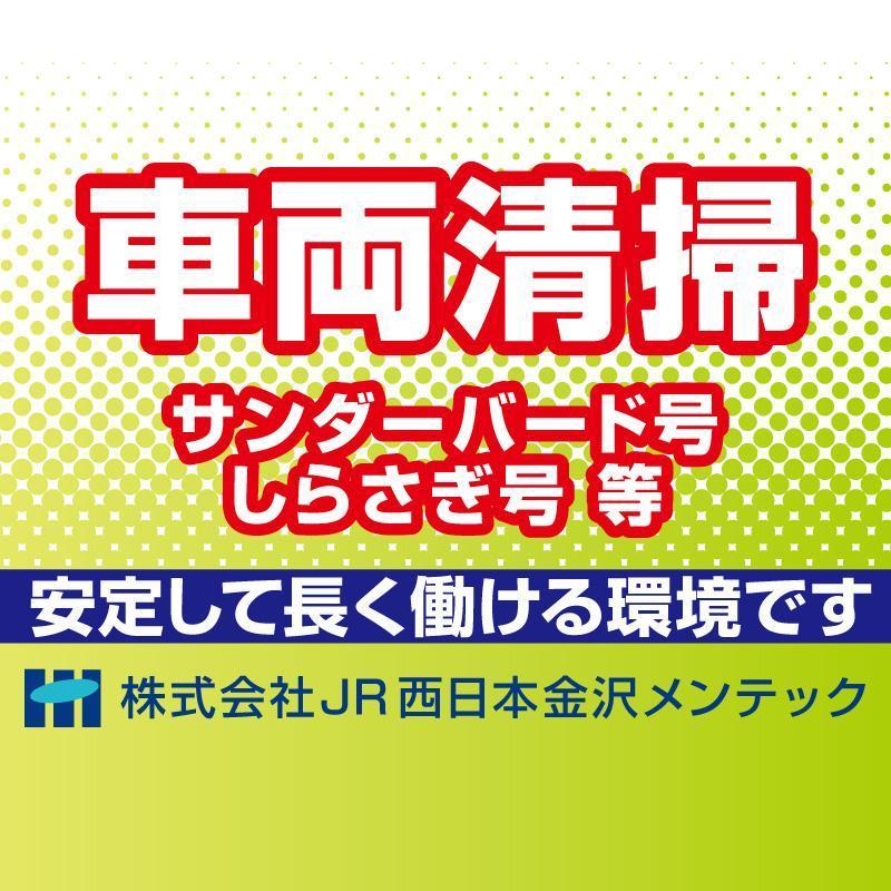 車両清掃/株式会社JR西日本金沢メンテック(金沢第一事業所)